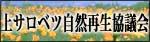 上サロベツ自然再生協議会:リンクバナー