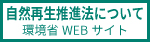 環境省_自然再生推進法:リンクバナー