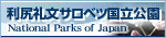 利尻礼文サロベツ国立公園:リンクバナー