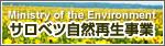 サロベツ自然再生事業:リンクバナー