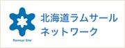 北海道ラムサールネットワーク