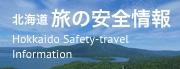 北海道旅の安全情報
