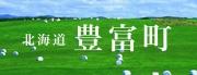 北海道豊富町