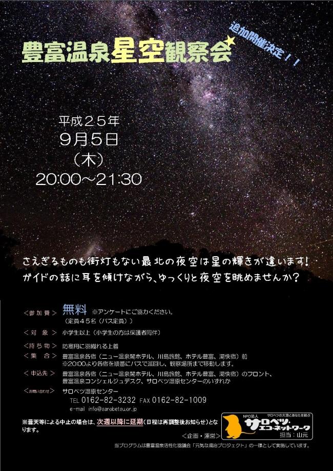 130905星空観察チラシ