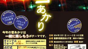 【案内】豊富温泉雪あかり2014のお知らせ