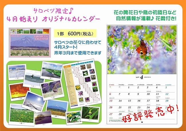 サロベツオリジナルカレンダー2014発売中!