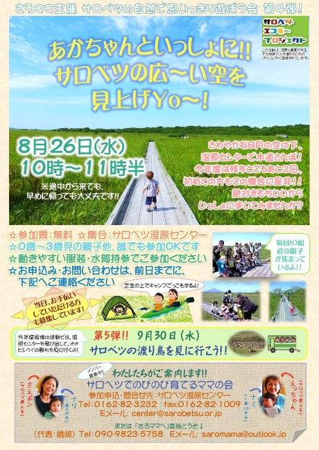 【完成】あかちゃんと!8月ポスター