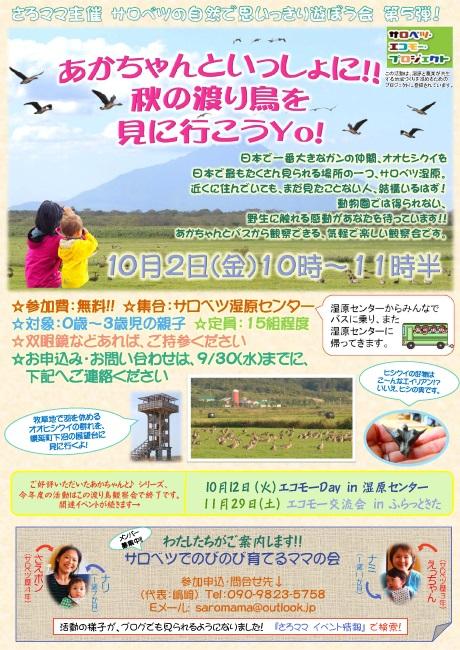 【完成】あかちゃんと!9月ポスター