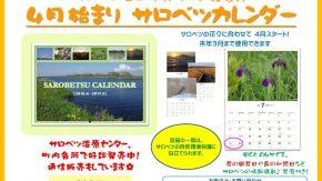 【お知らせ】サロベツカレンダー2016販売中!!