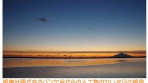 浜里風力発電事業 環境影響評価準備書に対する環境大臣意見について
