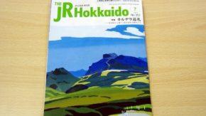 JR北海道の車内誌で特急車内誌でサロベツ湿原が紹介