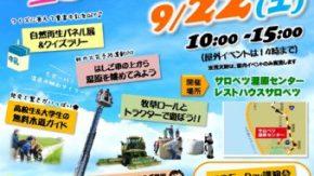 【案内】 9/22開催!サロベツ・エコモーDay2018詳細情報