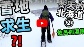 香港ユーチューバーの方のサロベツ紹介動画です