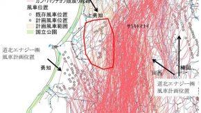 新さらきとまない風力発電事業に対する北海道知事意見が公表されました。