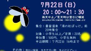 【案内】7/22(日)ホタル&星空観察ツアー開催!