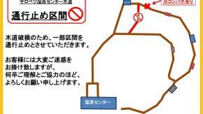 【案内】木道復旧のお知らせ!!