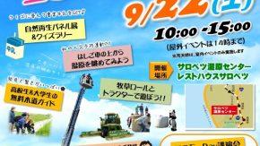 【案内】 9/22(土) サロベツ・エコモーDay2018開催します!