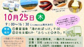 【案内】10/25(木)豊富町内周遊ツアーが開催されます!(豊富町おもてなしスキルアップセミナー)