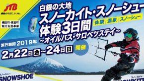 【案内】2/22-(金)24(日)白銀の大地 スノーカイト&スノーシュー体験3日間(モニターツアー)のお知らせ