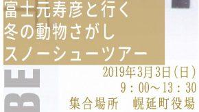 【案内】3/3(日)富士元寿彦と行く冬の動物さがしスノーシューツアー(幌延)