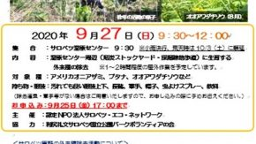 【お知らせ】開催日順延とします。9/27(日)→10/3(土)(外来種除去イベント)