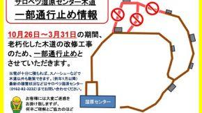 【お知らせ】(10/26-3/31)センター木道改修工事による一部通行止め