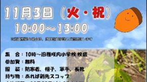 【案内】「どんグリーンの森づくり」開催 のお知らせ