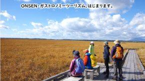 【案内】 10/24(土)-25(日) ONSEN・ガストロノミーウォーキングin豊富を開催します