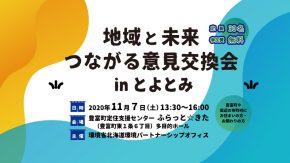 11/7(土)「地域と未来つながる意見交換会 in とよとみ」が開催されます!