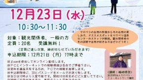 【案内】12/23(水)「冬の自然の楽しみ方オンライン講座」を開催します