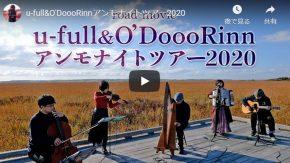 秋色のサロベツ湿原で演奏する素敵なムービーが公開中!(u-full&O'DoooRinnさん)