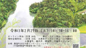 【講演会】サロベツ稚咲内砂丘林が育む命 2/27(オンライン+一部会場)