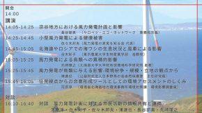 【開催案内】道北の風力発電の影響を考える勉強会 3/6(土)オンライン+一部会場(豊富町)