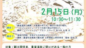 【案内】2/15(月)「豊富温泉のヒミツに迫る!!オンライン講座」を開催します