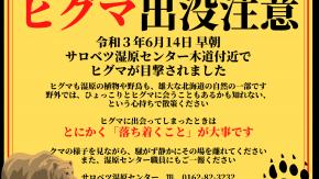 【令和3年6月14日】ヒグマ出没のお知らせ