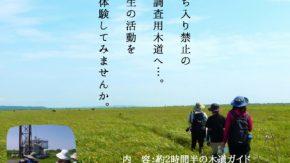 【参加者募集】サロベツ湿原バックヤードツアー開催のお知らせ