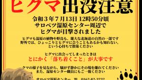 【令和3年7月13日】ヒグマ出没のお知らせ