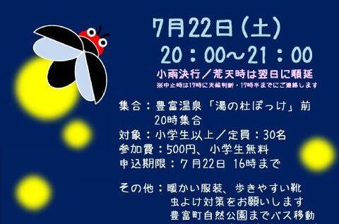 7/22 ホタル観察ツアー開催!