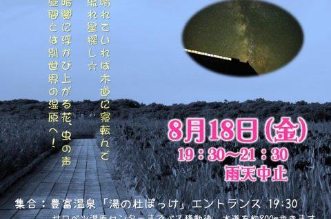 8/18 サロべツ湿原ナイトハイク開催☆
