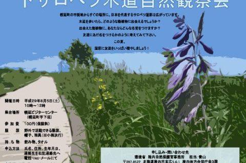 8/5 幌延ビジターセンターで観察会開催!
