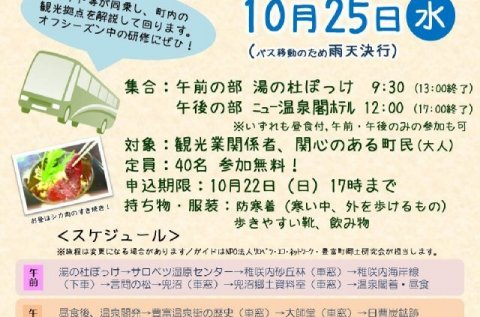 【お知らせ】10/25(水) 平成29年度豊富町観光おもてなしスキルアップツアー