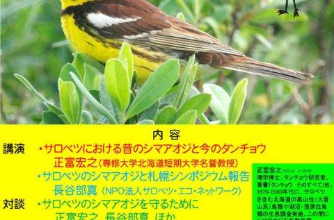 サロベツ・シマアオジ報告会+タンチョウのはなしの案内 (2018.2.10 豊富町)