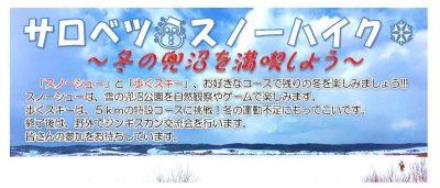 【案内】サロベツ☆スノーハイク