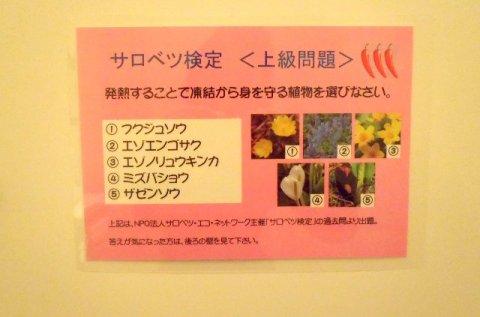 【案内】センターのトイレでクイズに挑戦!