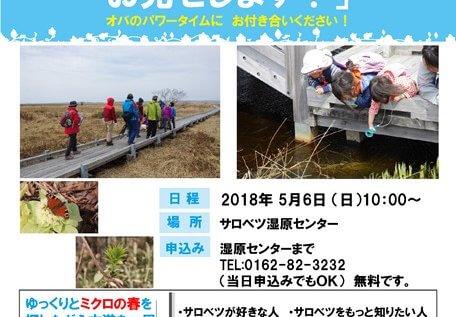 【案内】5/6(日)10時~ オバパワー倶楽部さんによる自然観察会が開催されます