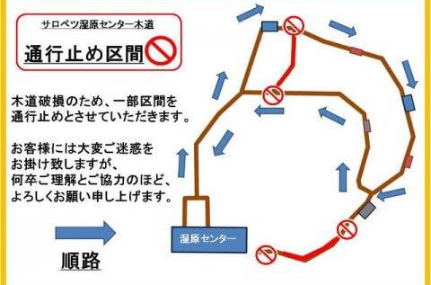 【お知らせ】木道破損に伴う一部区間通行止めのお知らせ