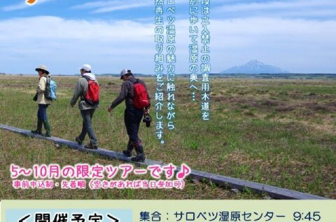 【案内】5/26(土)バックヤードツアー開催!