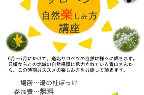 【案内】 6/9(土)豊富温泉・湯の杜ぽっけで「初夏のサロベツ・自然の楽しみ方講座」が開催されます
