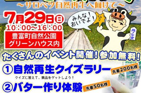 【案内】7/29 豊富町ホッキまつり&エコモー☆パーク