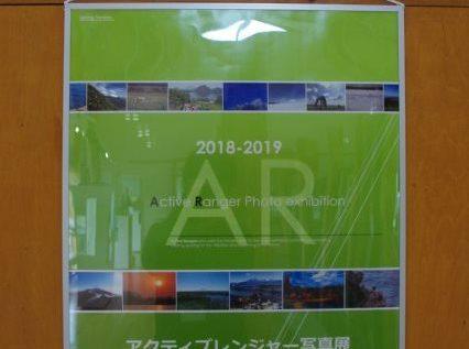 【案内】アクティブレンジャー写真展開催中!(9/14まで)